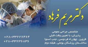 دکتر مریم فرهاد در قزوین