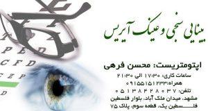 مجرب ترین اپتومتریست (بینایی سنجی) در مشهد ناحیه احمدآباد