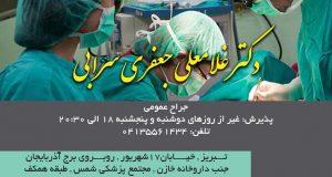 دکتر غلامعلی جعفری سرابی در تبریز