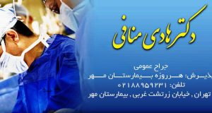 دکتر هادی منافی در تهران
