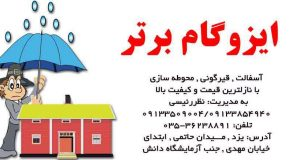 ایزوگام برتر در یزد
