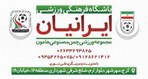 علی نوری مربی در کرج