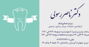 دکتر ناصر رسولی در تبریز