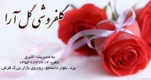 گلفروشی گل آرا در یزد