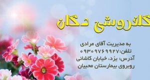 گلفروشی رگال در یزد