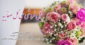 گل فروشی سی گل صفاییه