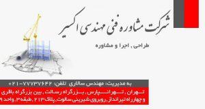 شرکت مشاوره فنی مهندسی اکسیر در تهران