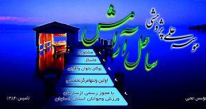 موسسه علمی پژوهشی ساحل آرامش در اصفهان