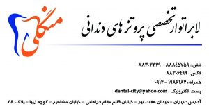 لابراتوار دندانسازی منگلی در تهران