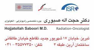 دکتر حجت اله صبوری در تبریز