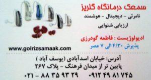 مرکز سنجش شنوایی و تجویز سمعک درمانگاه گلریز در تهران