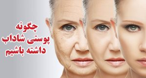چگونه پوستی شاداب داشته باشیم