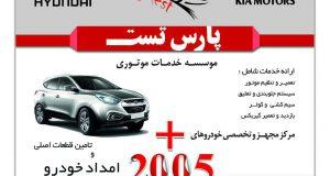 موسسه خدمات موتوری پارس تست در مشهد