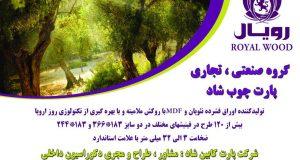 گروه صنعتی پارت چوب شاد در اصفهان