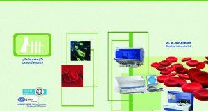 آزمایشگاه تشخیص طبی دکتر سلیمانی در تربت حیدریه