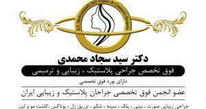 دکتر سجاد محمدی در تهران