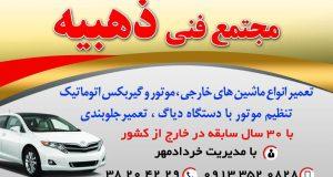 مجتمع فنی ذهبیه در یزد
