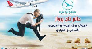 شرکت هواپیمایی عالم تاج پرواز در تبریز