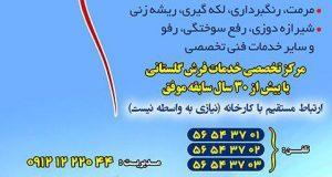 قالیشویی گلستانی در تهران