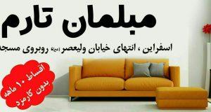 مبلمان تارم در اسفراین
