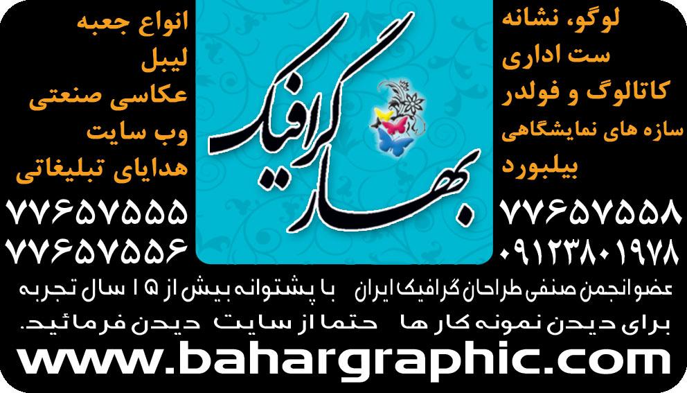 بهار گرافیک در تهران