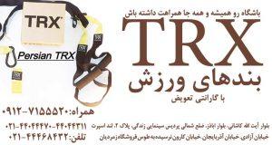 بندهای ورزش trx با گارانتی تعویض در تهران