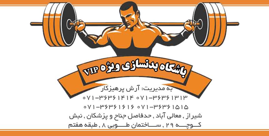 باشگاه بدنسازی ویژه VIP در شیراز