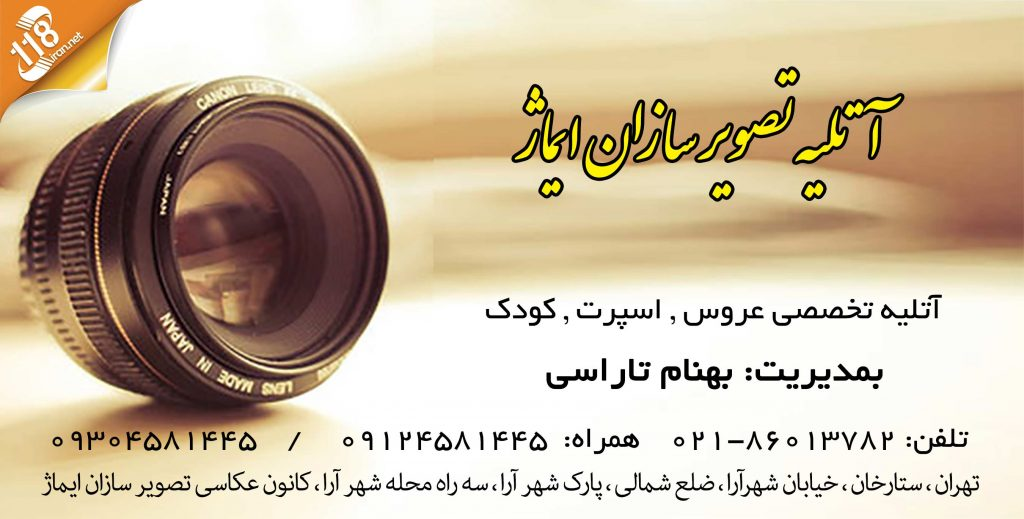 آتلیه تصویر سازان ایماژ در تهران