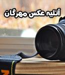 آتلیه عکس مهرگان در بوشهر