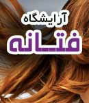 آرایشگاه فتانه در بوشهر