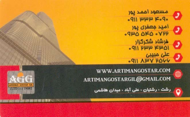 شرکت فنی مهندسی آرتیمان گستر گیل در رشت1