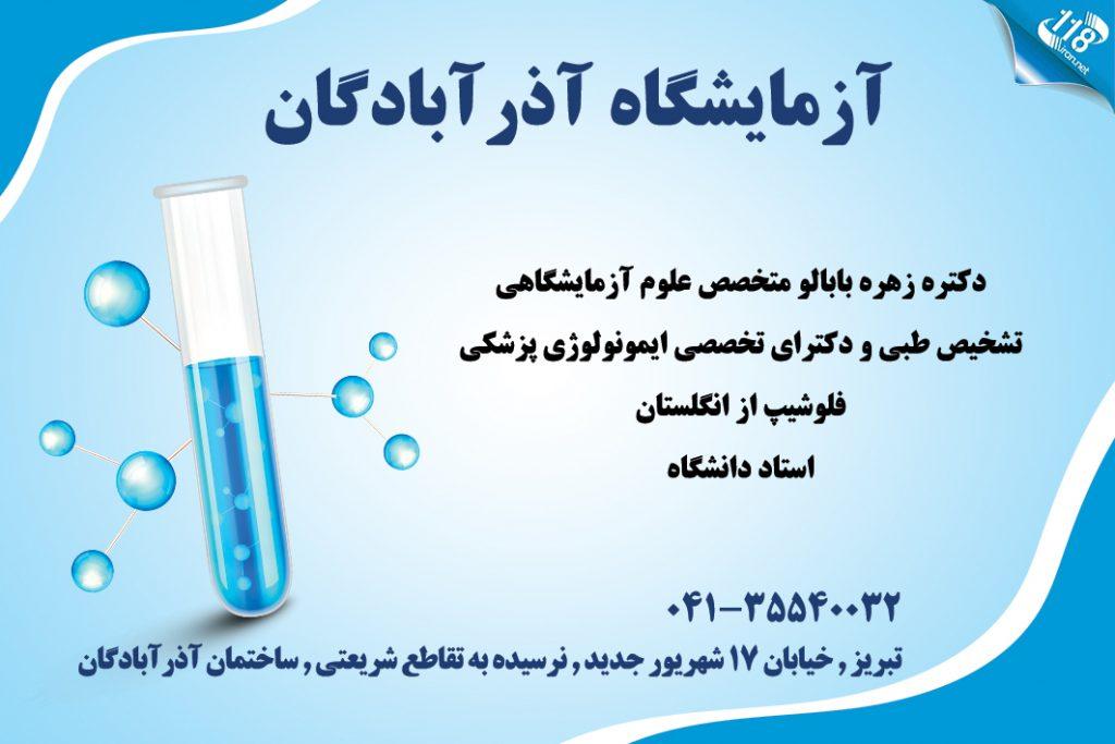 آزمایشگاه آذرآبادگان در تبریز