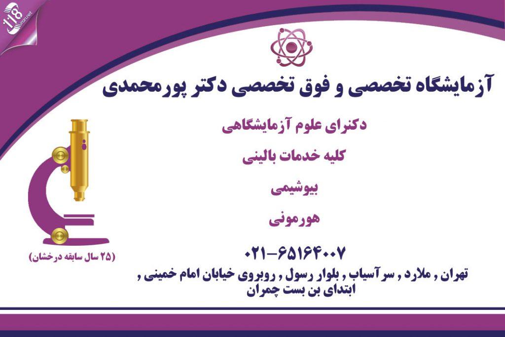 آزمایشگاه تخصصی و فوق تخصصی دکتر پورمحمدی در ملارد
