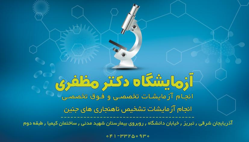 آزمایشگاه دکتر مظفری در تبریز