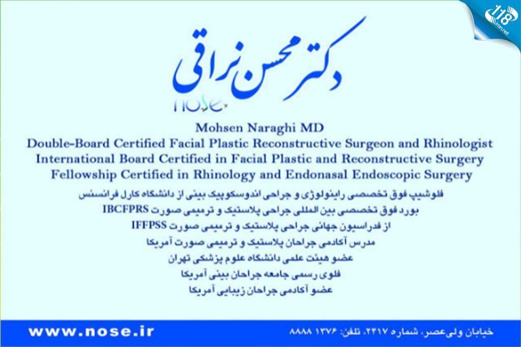 دکتر محسن نراقی در تهران