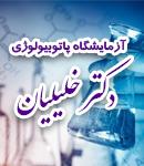 آزمایشگاه پاتوبیولوژی دکتر خلیلیان در اصفهان
