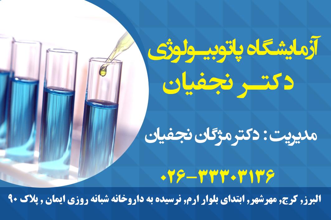 آزمایشگاه پاتوبیولوژی دکتر نجفیان در مهرشهر
