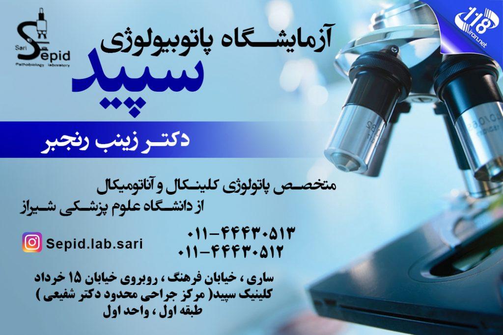 آزمایشگاه پاتوبیولوژی سپید در ساری