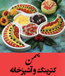 کترینگ و آشپزخانه بهمن در مشهد
