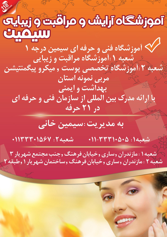آموزشگاه آرایش و مراقبت و زیبایی سیمین