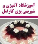 آموزشگاه آشپزی و شیرینی پزی کارامل