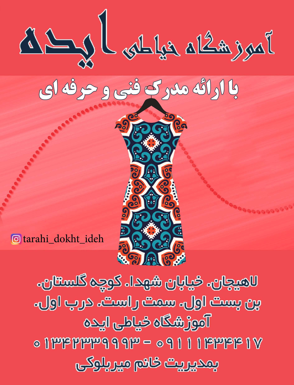 آموزشگاه خیاطی ایده در لاهیجان