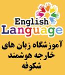 آموزشگاه زبان های خارجه هوشمند شکوفه