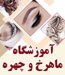 آموزشگاه سینمایی چهره پردازان در مازندران