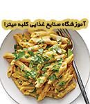 آموزشگاه صنایع غذایی کلبه میترا در تهران