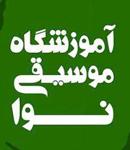 آموزشگاه موسیقی نوا در مشهد