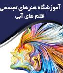 آموزشگاه هنرهای تجسمی قلم های آبی در تهران