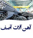 آهن آلات آصف در شفت