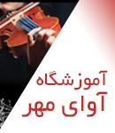 آموزشگاه موسیقی آوای مهر