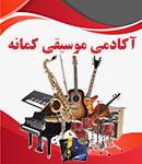 آکادمی موسیقی کمانه در تهران